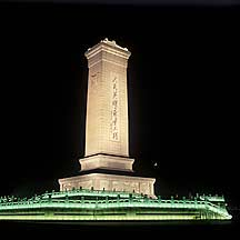 Picture of ����Ӣ�ۼ�� Monument to the People's Heroes