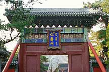 Picture of 仁寿门 Eastern entrance Gate