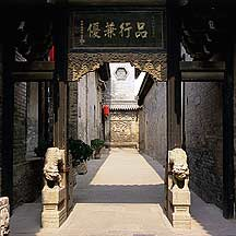 Picture of 王家大院 Wang Family Compound