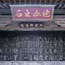 Picture of 常家庄园 - 石芸轩法帖 Chang Family's Compound - Shiyunxuan Library